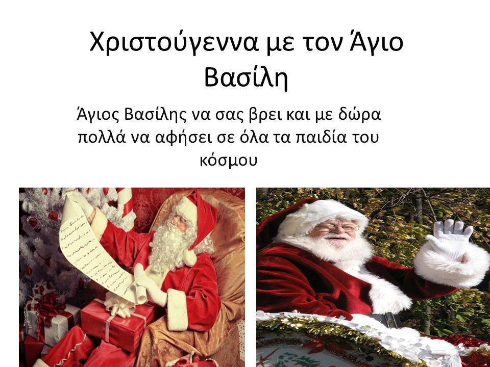 Χριστούγεννα με τον Άγιο Βασίλη Άγιος Βασίλης να σας βρει και με δώρα πολλά να αφήσει σε όλα τα παιδία του κόσμου