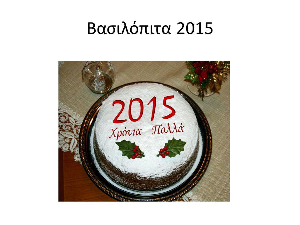 Βασιλόπιτα 2015