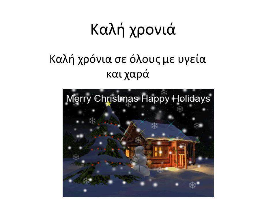 Καλή χρονιά Καλή χρόνια σε όλους με υγεία και χαρά