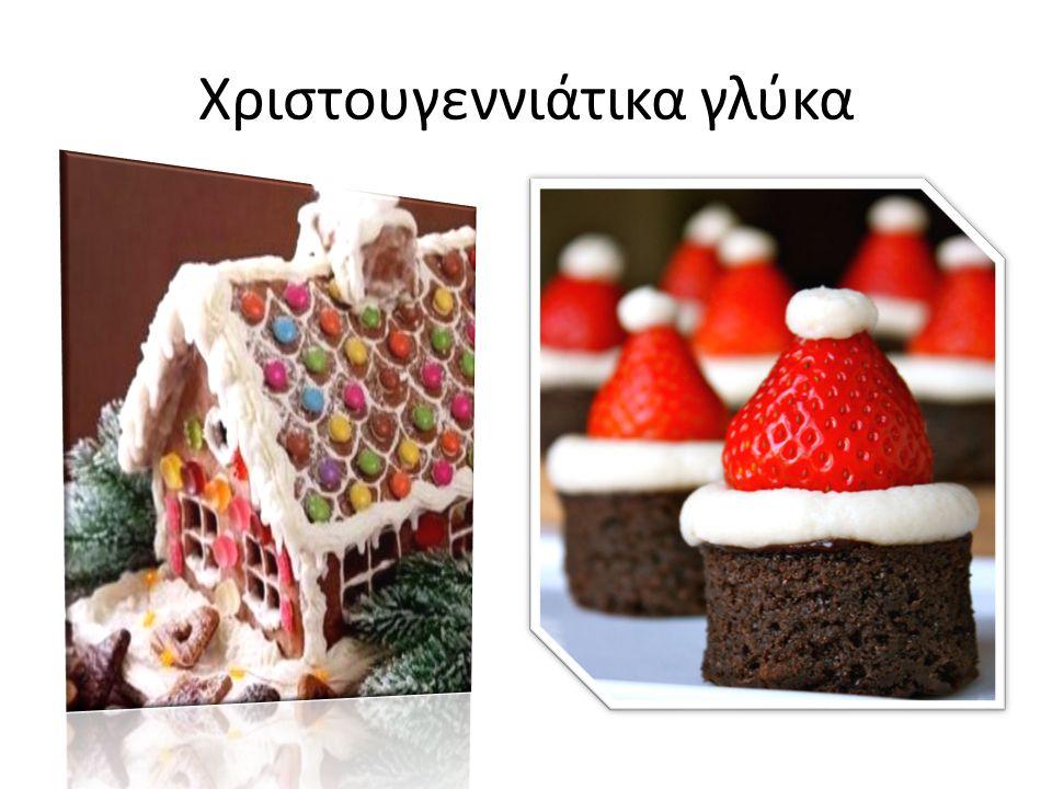 Χριστουγεννιάτικα γλύκα