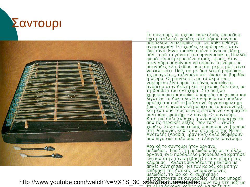 Σαντουρι Το σαντούρι, σε σχήμα ισοσκελούς τραπεζίου, έχει μεταλλικές χορδές κατά μήκος των δυο παράλληλων πλευρών του.