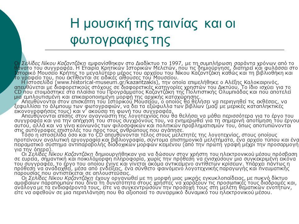 H μουσική της ταινίας και οι φωτογραφιες της  Οι Σελίδες Νίκου Καζαντζάκη εμφανίσθηκαν στο Διαδίκτυο το 1997, με τη συμπλήρωση σαράντα χρόνων από το θάνατο του συγγραφέα.