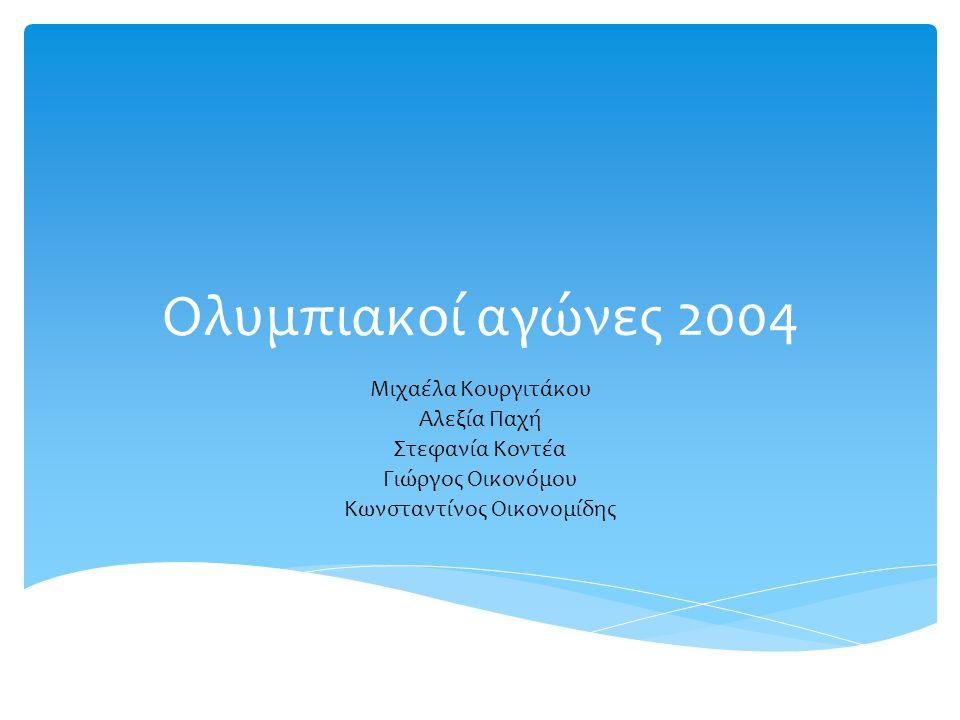Ολυμπιακοί αγώνες 2004 Μιχαέλα Κουργιτάκου Αλεξία Παχή Στεφανία Κοντέα Γιώργος Οικονόμου Κωνσταντίνος Οικονομίδης