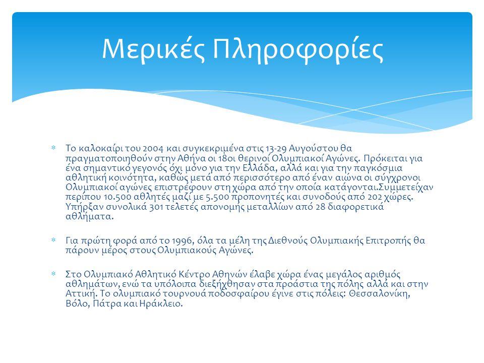  Το καλοκαίρι του 2004 και συγκεκριμένα στις 13-29 Αυγούστου θα πραγματοποιηθούν στην Αθήνα οι 18οι θερινοί Ολυμπιακοί Αγώνες.
