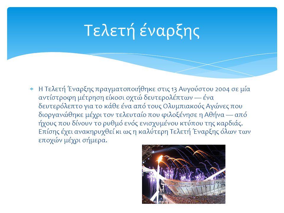  Η Τελετή Έναρξης πραγματοποιήθηκε στις 13 Αυγούστου 2004 σε μία αντίστροφη μέτρηση είκοσι οχτώ δευτερολέπτων — ένα δευτερόλεπτο για το κάθε ένα από τους Ολυμπιακούς Αγώνες που διοργανώθηκε μέχρι τον τελευταίο που φιλοξένησε η Αθήνα — από ήχους που δίνουν το ρυθμό ενός ενισχυμένου κτύπου της καρδιάς.