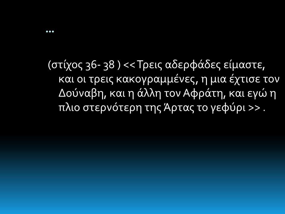 … (στίχος 36- 38 ) >.