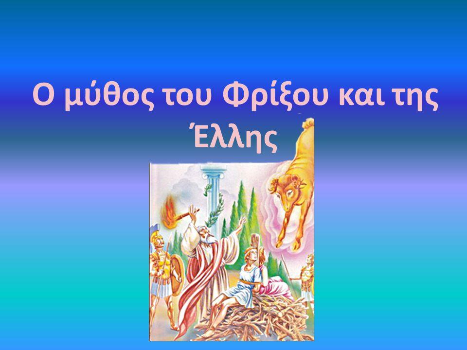 Κάποτε βασίλευαν στον Ορχομενό της Βοιωτίας ο Αθάμας και η Νεφέλη.