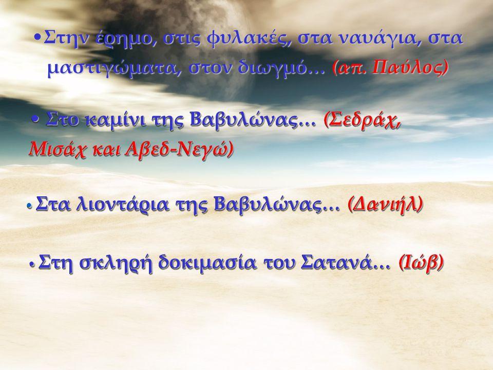 Στην εξορία της Πάτμου… (απ.Ιωάννης) Στην εξορία της Πάτμου… (απ.