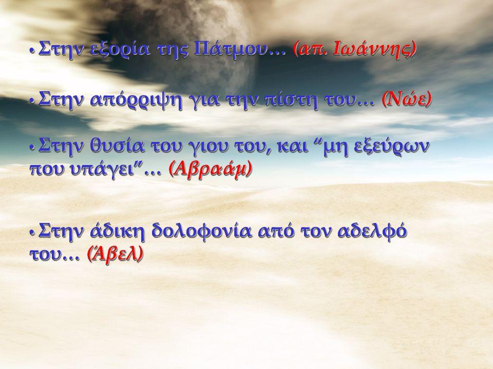 Στην εξορία της Πάτμου… (απ. Ιωάννης) Στην εξορία της Πάτμου… (απ.