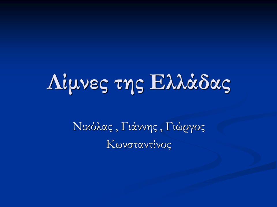 Λίμνες της Ελλάδας Νικόλας, Γιάννης, Γιώργος Κωνσταντίνος
