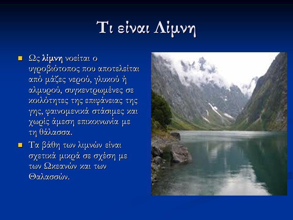 Τι είναι Λίμνη Ως λίμνη νοείται ο υγροβιότοπος που αποτελείται από μάζες νερού, γλυκού ή αλμυρού, συγκεντρωμένες σε κοιλότητες της επιφάνειας της γης,