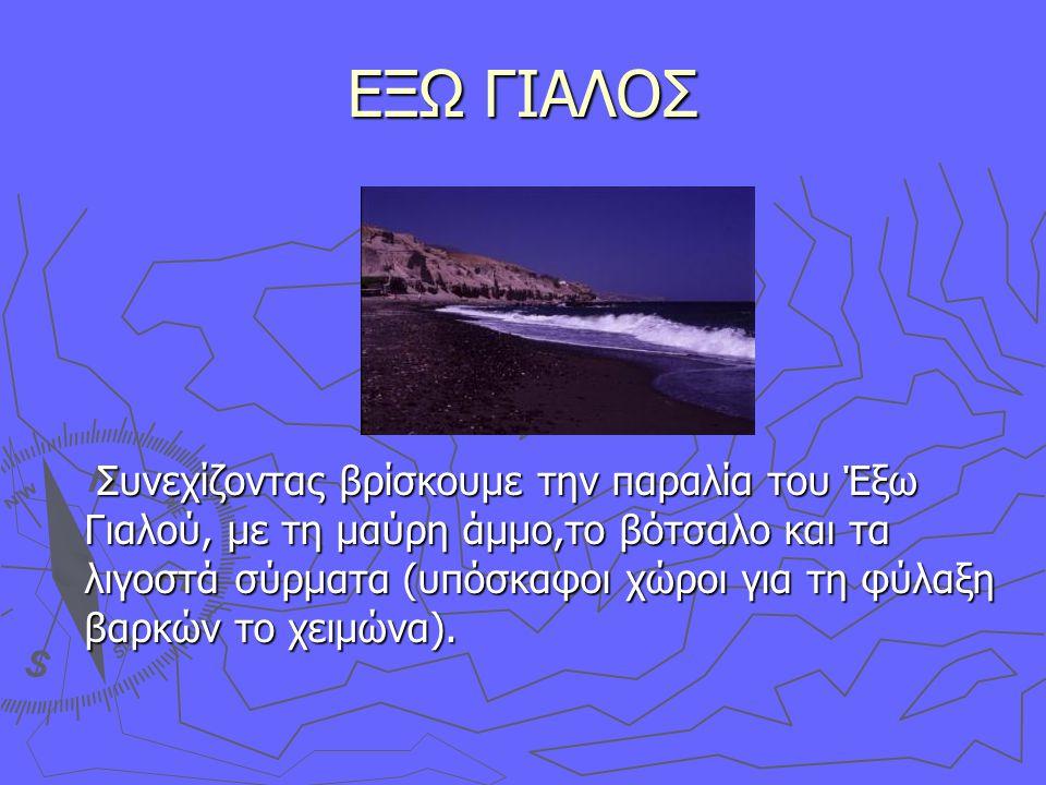 ΕΞΩ ΓΙΑΛΟΣ Συνεχίζοντας βρίσκουμε την παραλία του Έξω Γιαλού, με τη μαύρη άμμο,το βότσαλο και τα λιγοστά σύρματα (υπόσκαφοι χώροι για τη φύλαξη βαρκών το χειμώνα).