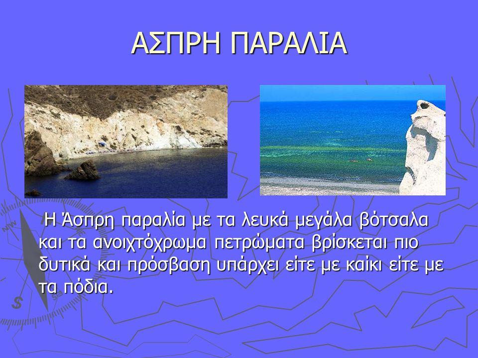ΑΣΠΡΗ ΠΑΡΑΛΙΑ Η Άσπρη παραλία με τα λευκά μεγάλα βότσαλα και τα ανοιχτόχρωμα πετρώματα βρίσκεται πιο δυτικά και πρόσβαση υπάρχει είτε με καίκι είτε με τα πόδια.