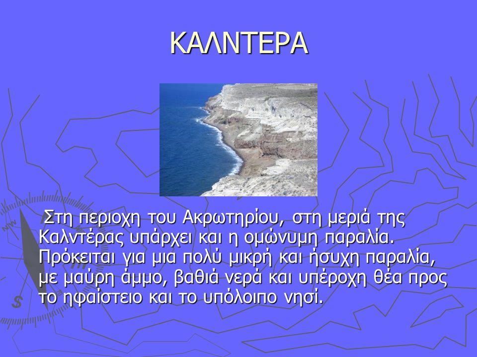 ΚΑΛΝΤΕΡΑ Στη περιοχη του Ακρωτηρίου, στη μεριά της Καλντέρας υπάρχει και η ομώνυμη παραλία.
