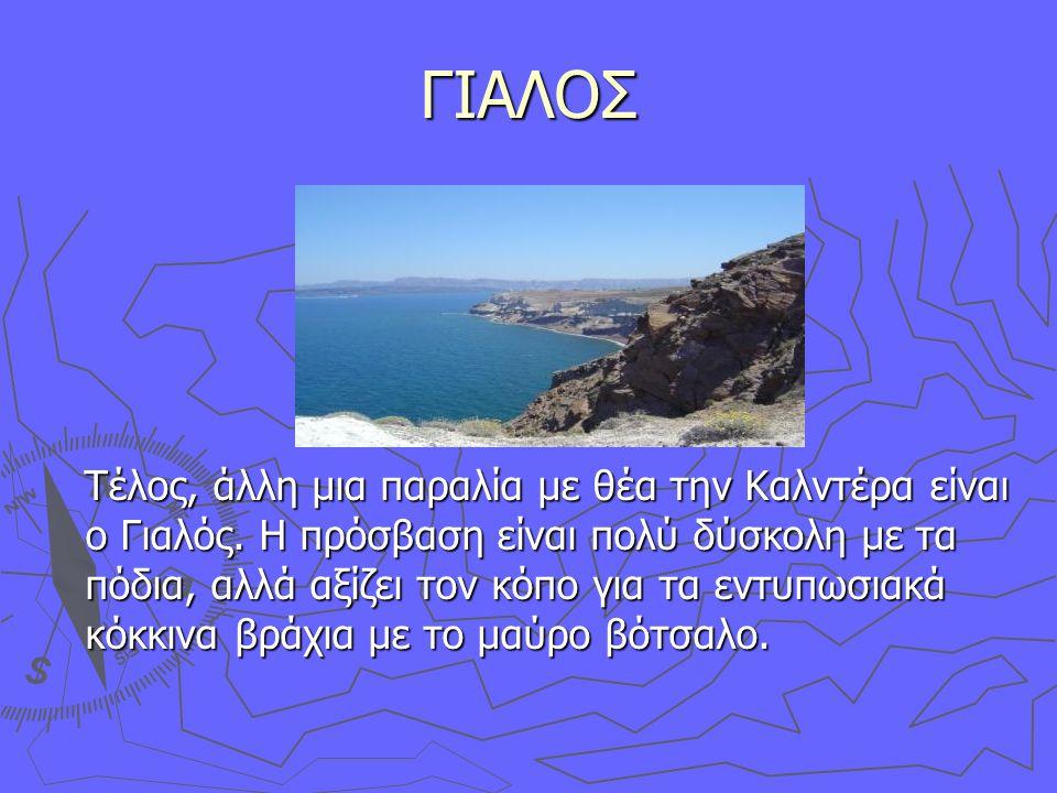 ΓΙΑΛΟΣ Τέλος, άλλη μια παραλία με θέα την Καλντέρα είναι ο Γιαλός.