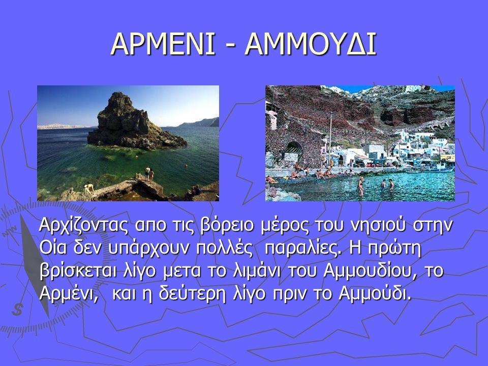 ΑΡΜΕΝΙ - ΑΜΜΟΥΔΙ Αρχίζοντας απο τις βόρειο μέρος του νησιού στην Οία δεν υπάρχουν πολλές παραλίες.
