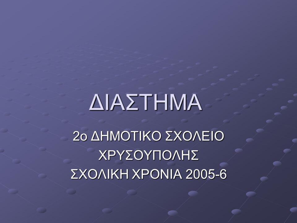 ΔΙΑΣΤΗΜΑ 2ο ΔΗΜΟΤΙΚΟ ΣΧΟΛΕΙΟ ΧΡΥΣΟΥΠΟΛΗΣ ΣΧΟΛΙΚΗ ΧΡΟΝΙΑ 2005-6