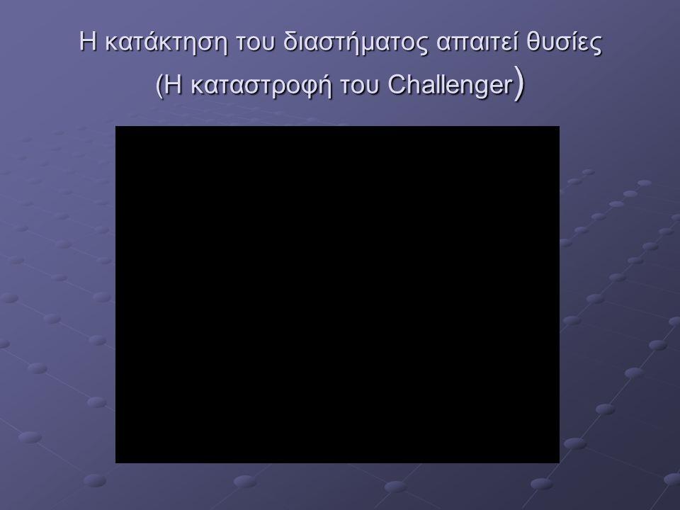 Η κατάκτηση του διαστήματος απαιτεί θυσίες (Η καταστροφή του Challenger )