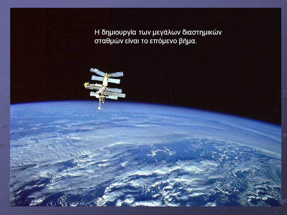 Η δημιουργία των μεγάλων διαστημικών σταθμών είναι το επόμενο βήμα.