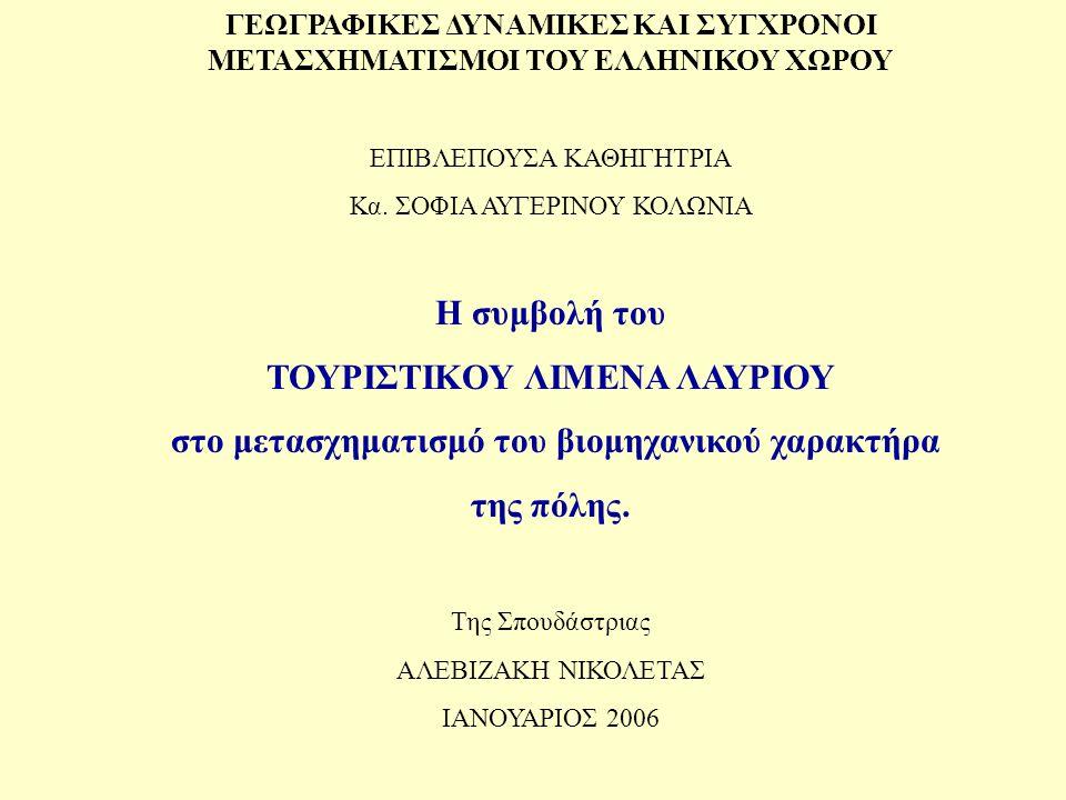 19912001 ΠΛΗΘΥΣΜΟΣ ΠΡΑΓΜ.