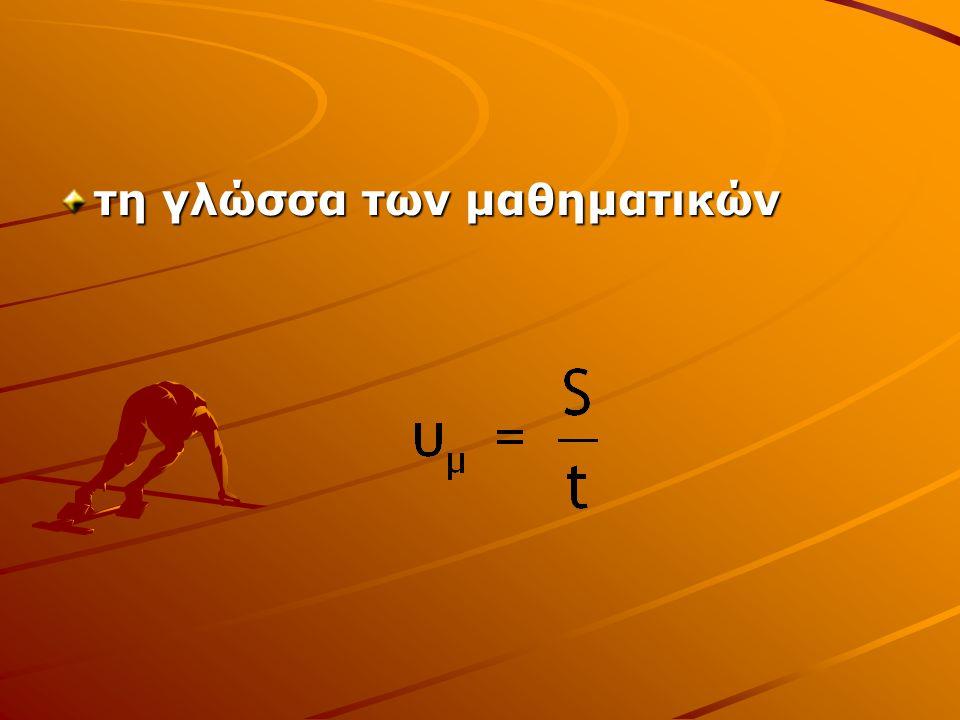 τη γλώσσα των μαθηματικών