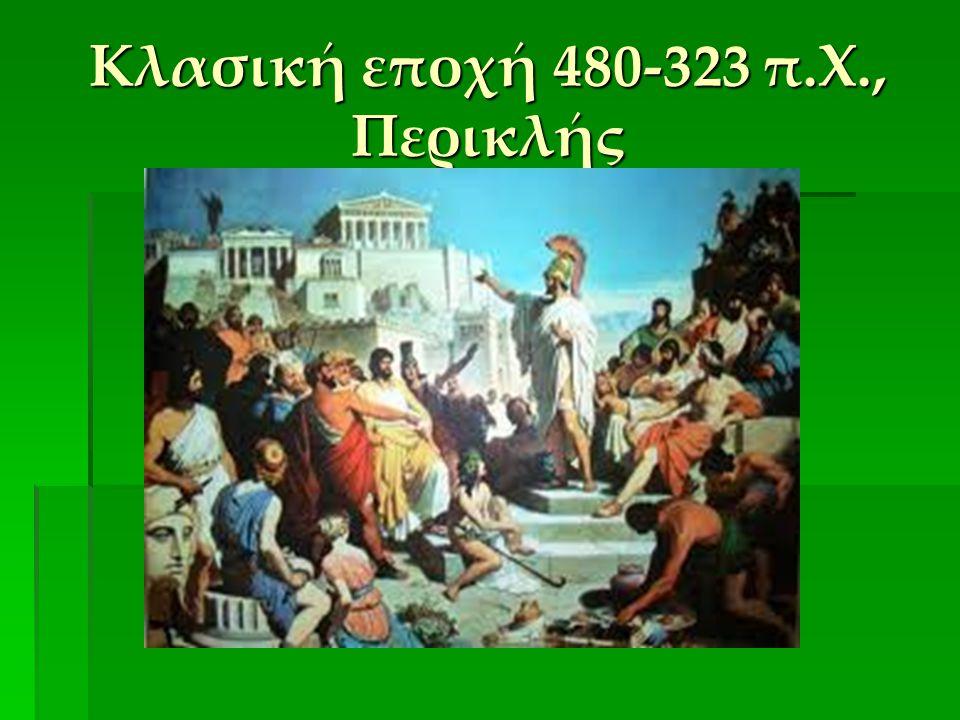 Κλασική εποχή 480-323 π.Χ., Περικλής