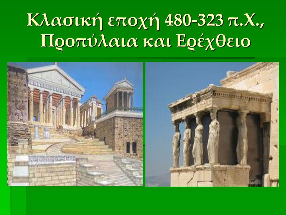 Κλασική εποχή 480-323 π.Χ., Προπύλαια και Ερέχθειο