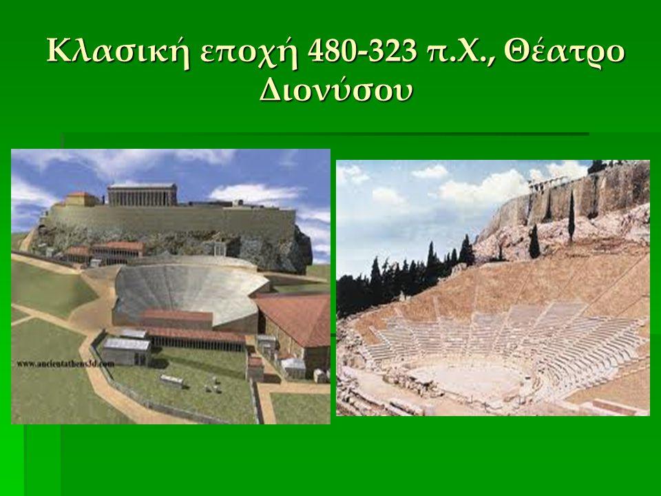 Κλασική εποχή 480-323 π.Χ., Θέατρο Διονύσου