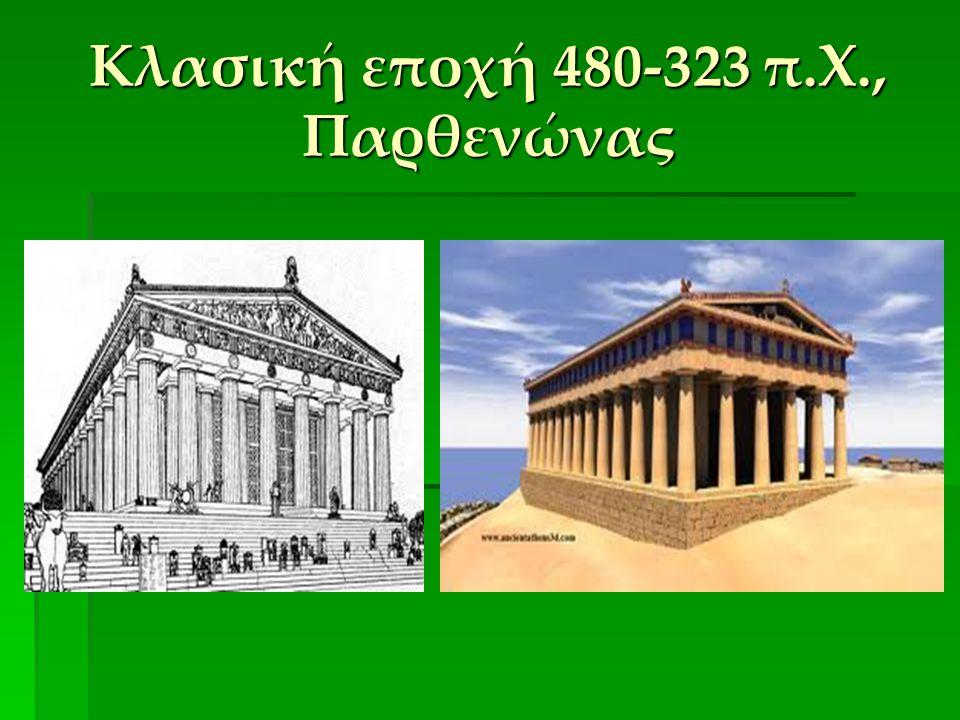 Κλασική εποχή 480-323 π.Χ., Παρθενώνας
