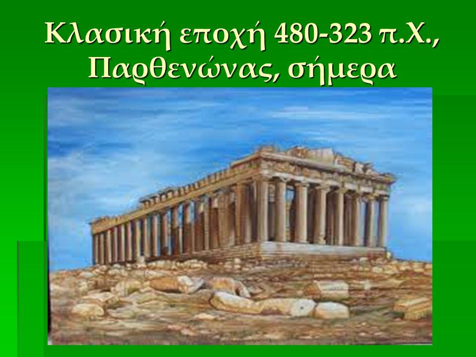 Κλασική εποχή 480-323 π.Χ., Παρθενώνας, σήμερα
