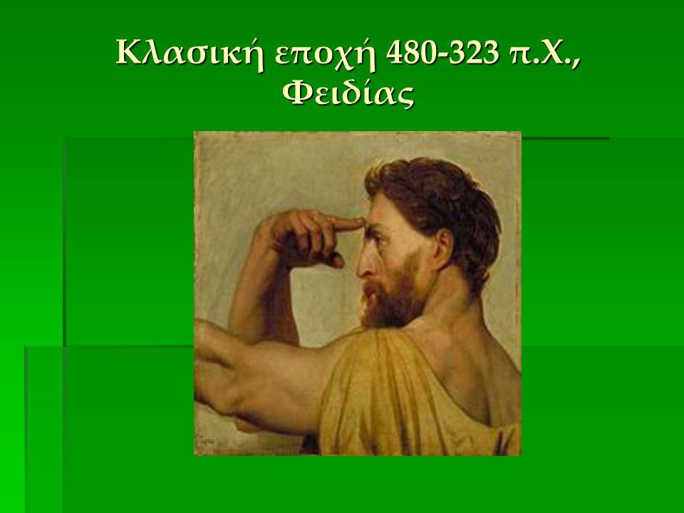 Κλασική εποχή 480-323 π.Χ., Φειδίας