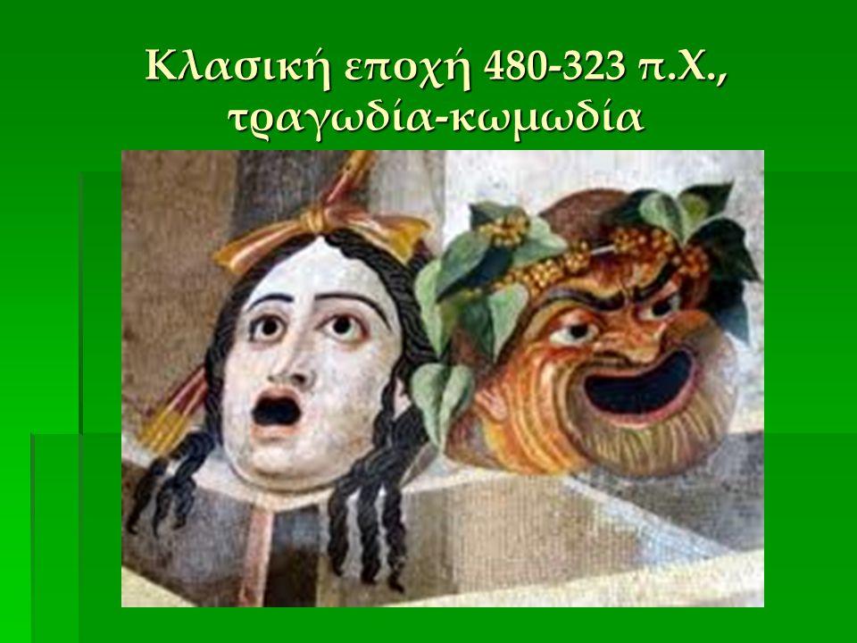 Κλασική εποχή 480-323 π.Χ., τραγωδία-κωμωδία