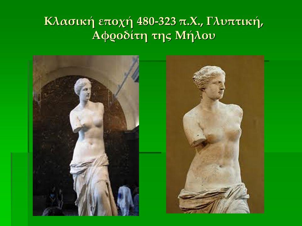Κλασική εποχή 480-323 π.Χ., Γλυπτική, Αφροδίτη της Μήλου