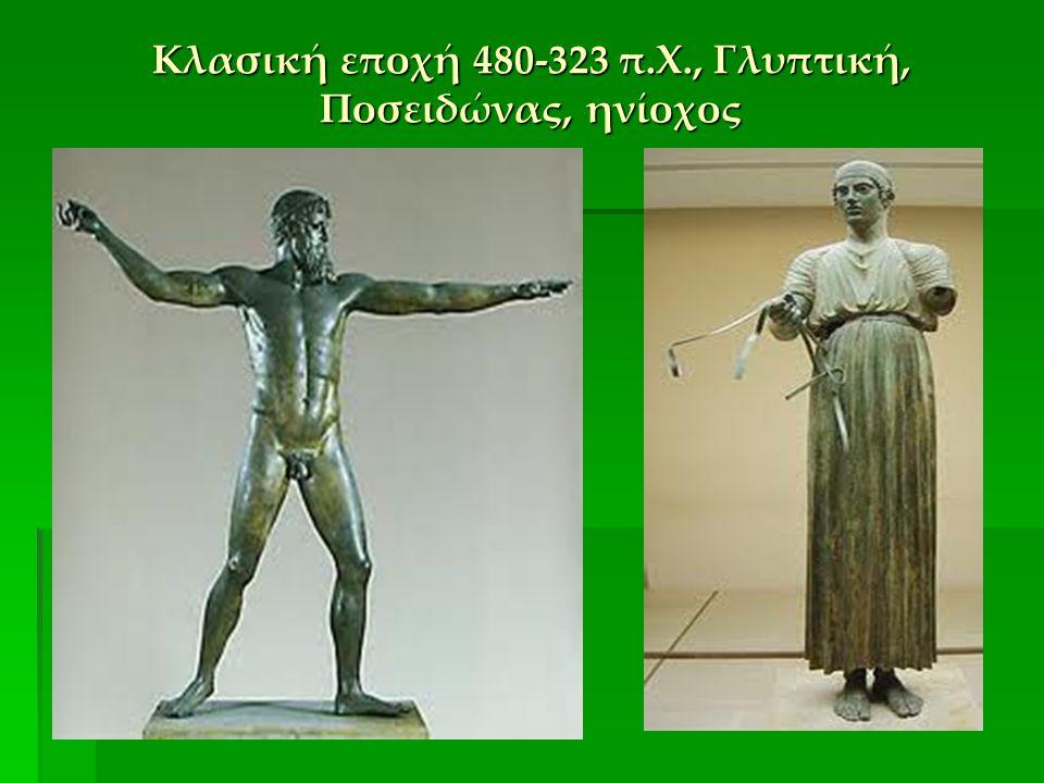 Κλασική εποχή 480-323 π.Χ., Γλυπτική, Ποσειδώνας, ηνίοχος