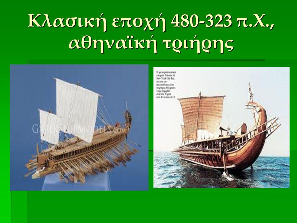 Κλασική εποχή 480-323 π.Χ., αθηναϊκή τριήρης