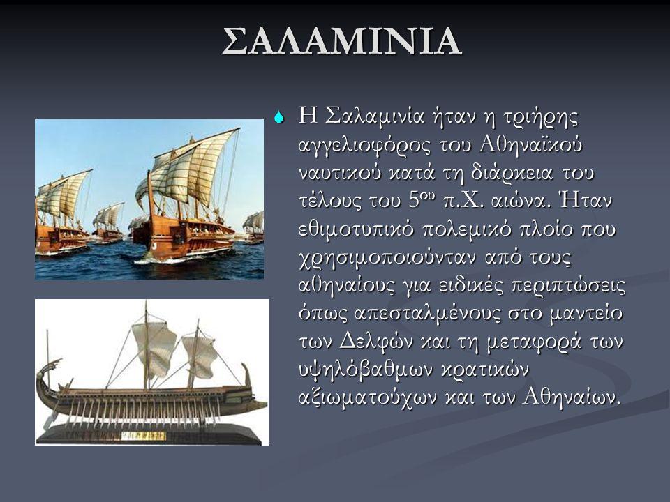ΣΑΛΑΜΙΝΙΑ  Η Σαλαμινία ήταν η τριήρης αγγελιοφόρος του Αθηναϊκού ναυτικού κατά τη διάρκεια του τέλους του 5 ου π.Χ. αιώνα. Ήταν εθιμοτυπικό πολεμικό