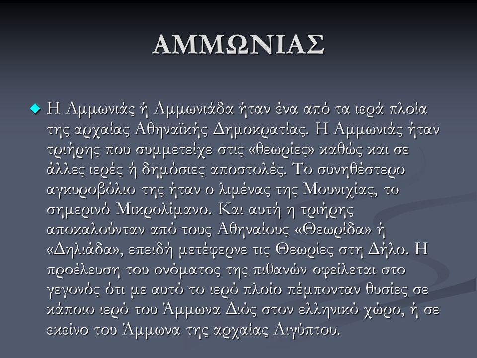 ΑΜΜΩΝΙΑΣ  Η Αμμωνιάς ή Αμμωνιάδα ήταν ένα από τα ιερά πλοία της αρχαίας Αθηναϊκής Δημοκρατίας. Η Αμμωνιάς ήταν τριήρης που συμμετείχε στις «θεωρίες»