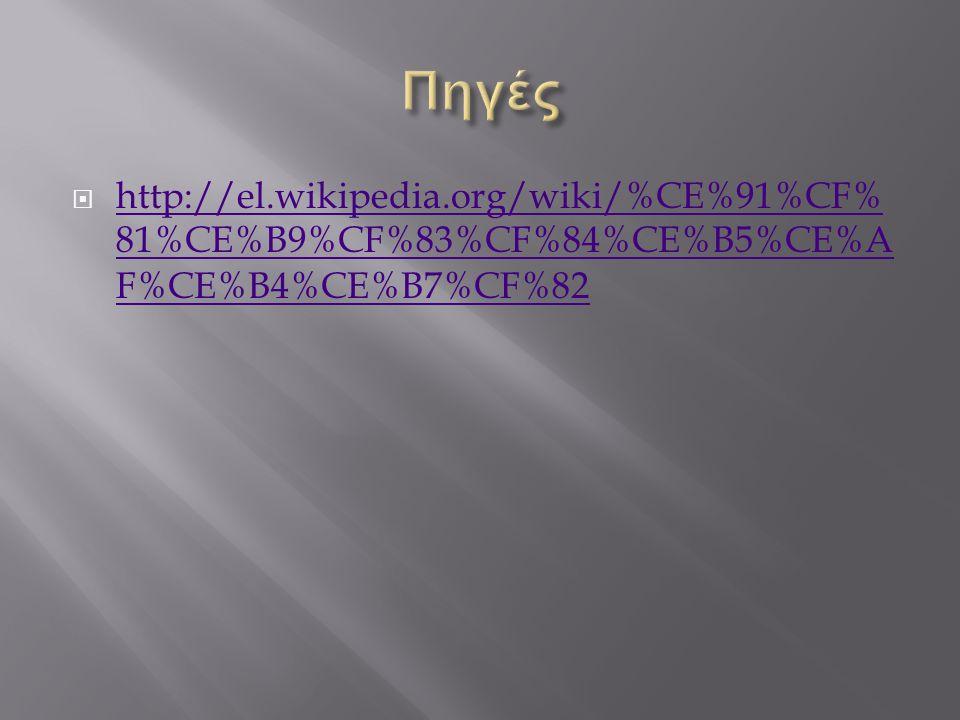  http://el.wikipedia.org/wiki/%CE%91%CF% 81%CE%B9%CF%83%CF%84%CE%B5%CE%A F%CE%B4%CE%B7%CF%82 http://el.wikipedia.org/wiki/%CE%91%CF% 81%CE%B9%CF%83%C