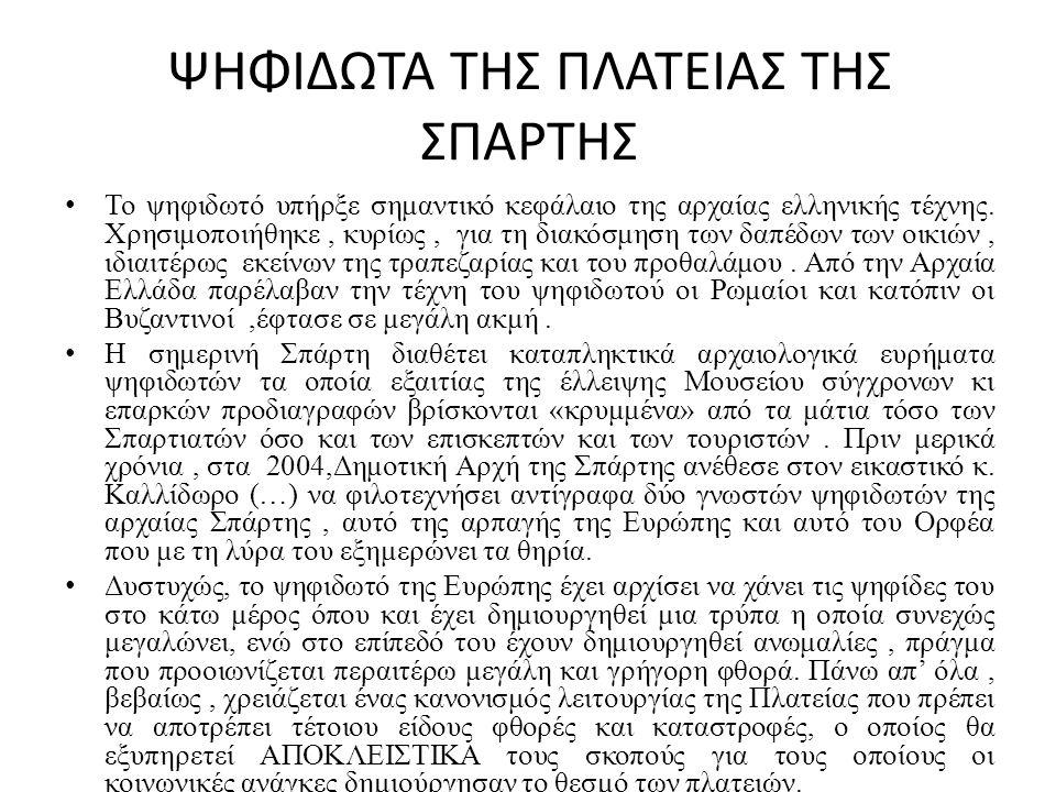 ΨΗΦΙΔΩΤΑ ΤΗΣ ΠΛΑΤΕΙΑΣ ΤΗΣ ΣΠΑΡΤΗΣ Το ψηφιδωτό υπήρξε σημαντικό κεφάλαιο της αρχαίας ελληνικής τέχνης.