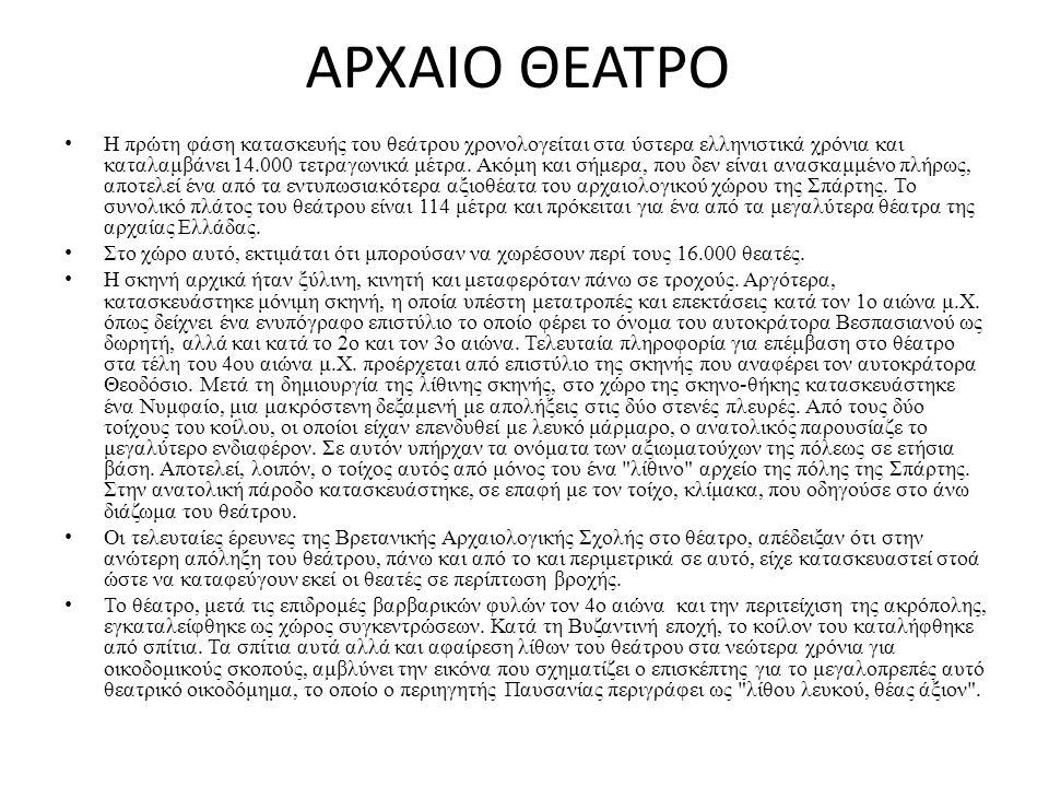 ΑΡΧΑΙΟ ΘΕΑΤΡΟ Η πρώτη φάση κατασκευής του θεάτρου χρονολογείται στα ύστερα ελληνιστικά χρόνια και καταλαμβάνει 14.000 τετραγωνικά μέτρα.