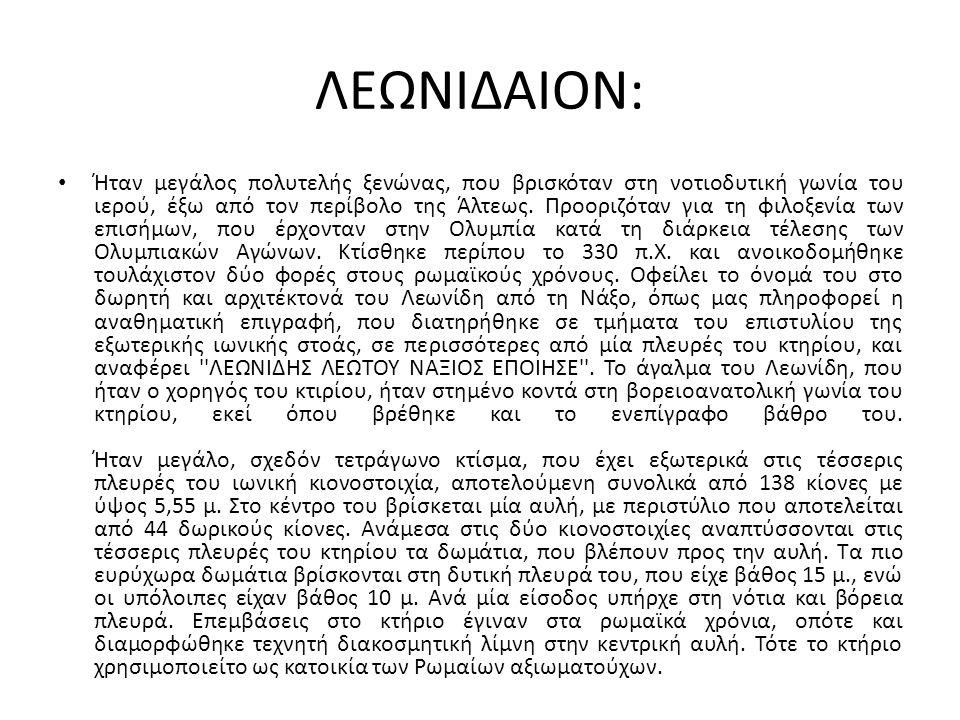 ΛΕΩΝΙΔΑΙΟΝ: Ήταν μεγάλος πολυτελής ξενώνας, που βρισκόταν στη νοτιοδυτική γωνία του ιερού, έξω από τον περίβολο της Άλτεως.