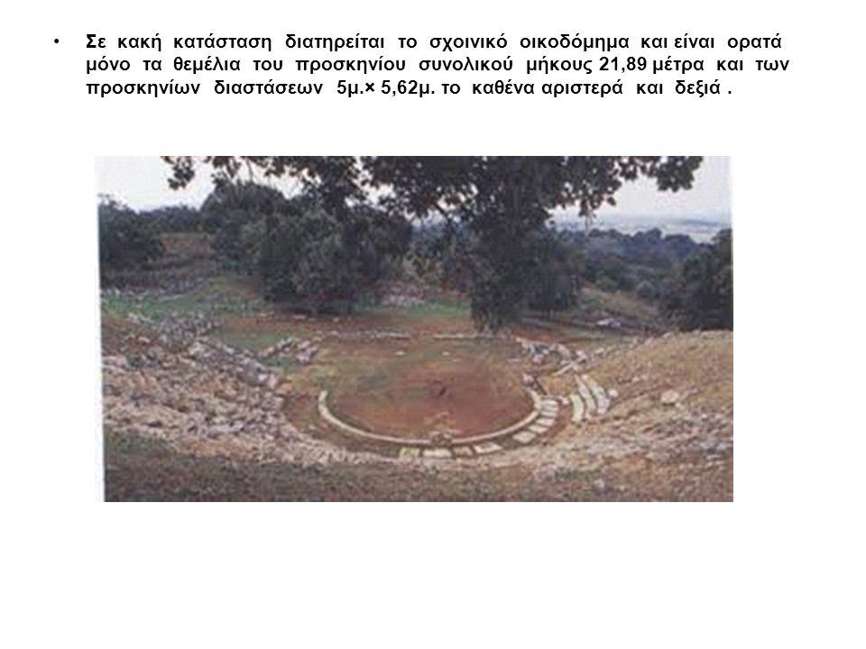 Σε κακή κατάσταση διατηρείται το σχοινικό οικοδόμημα και είναι ορατά μόνο τα θεμέλια του προσκηνίου συνολικού μήκους 21,89 μέτρα και των προσκηνίων δι