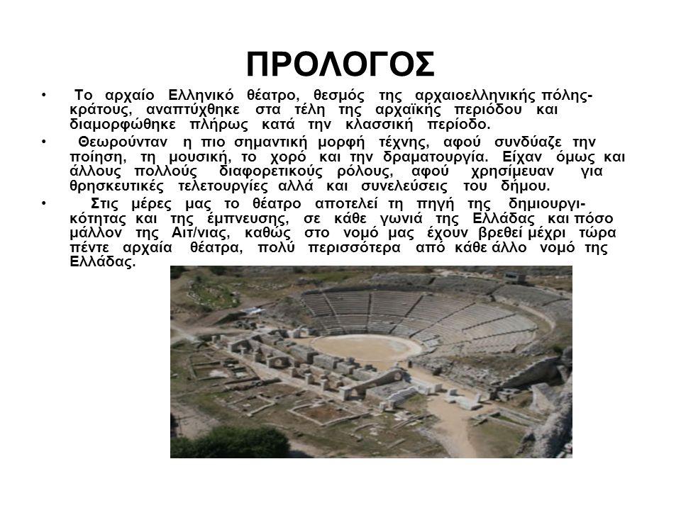 ΠΡΟΛΟΓΟΣ Το αρχαίο Ελληνικό θέατρο, θεσμός της αρχαιοελληνικής πόλης- κράτους, αναπτύχθηκε στα τέλη της αρχαϊκής περιόδου και διαμορφώθηκε πλήρως κατά