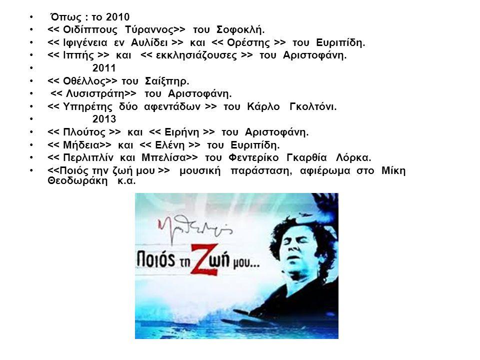 Όπως : το 2010 > του Σοφοκλή. > και > του Ευριπίδη. > και > του Αριστοφάνη. 2011 > του Σαίξπηρ. > του Αριστοφάνη. > του Κάρλο Γκολτόνι. 2013 > και > τ