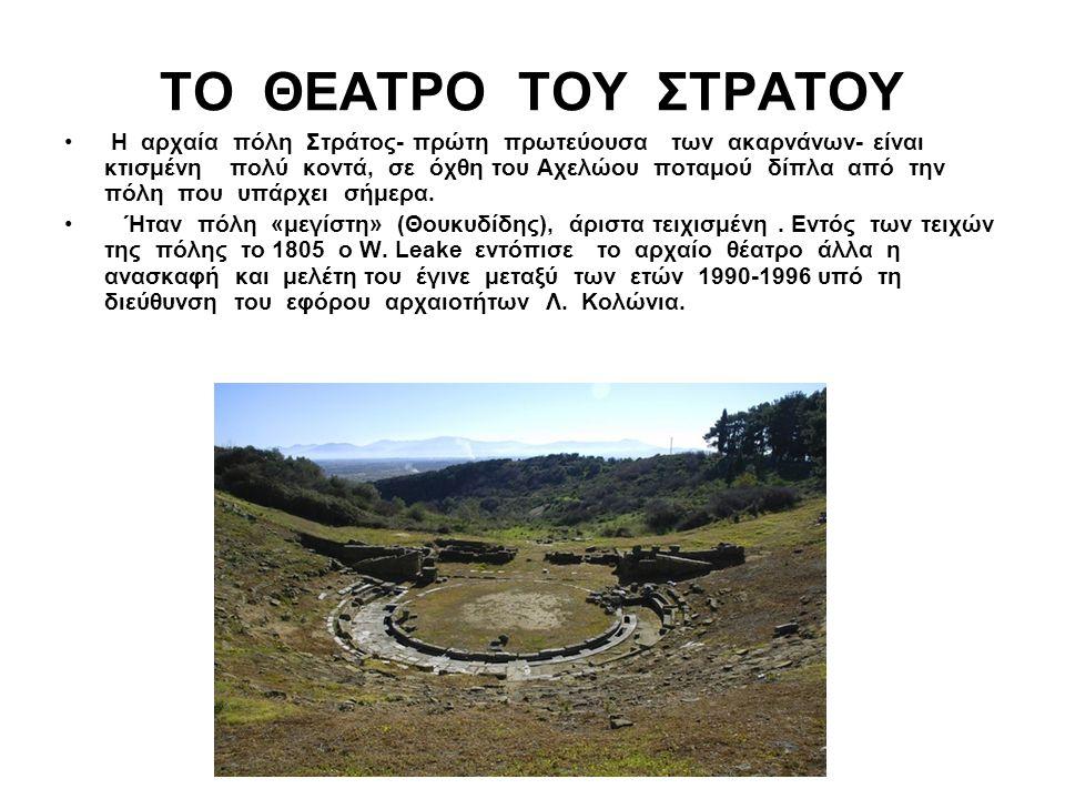 ΤΟ ΘΕΑΤΡΟ ΤΟΥ ΣΤΡΑΤΟΥ Η αρχαία πόλη Στράτος- πρώτη πρωτεύουσα των ακαρνάνων- είναι κτισμένη πολύ κοντά, σε όχθη του Αχελώου ποταμού δίπλα από την πόλη