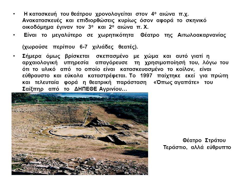 Η κατασκευή του θεάτρου χρονολογείται στον 4 ο αιώνα π.χ. Ανακατασκευές και επιδιορθώσεις κυρίως όσον αφορά το σκηνικό οικοδόμημα έγιναν τον 3 ο και 2