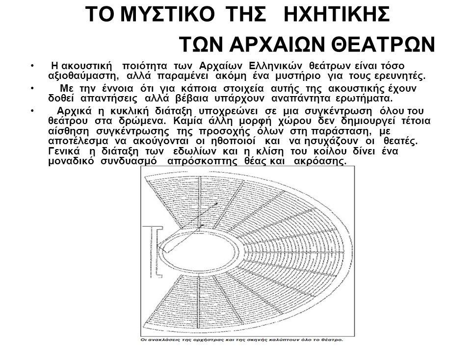ΤΟ ΜΥΣΤΙΚΟ ΤΗΣ ΗΧΗΤΙΚHΣ ΤΩΝ ΑΡΧΑΙΩΝ ΘΕΑΤΡΩΝ Η ακουστική ποιότητα των Αρχαίων Ελληνικών θεάτρων είναι τόσο αξιοθαύμαστη, αλλά παραμένει ακόμη ένα μυστή
