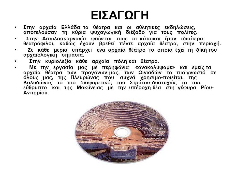 ΕΙΣΑΓΩΓΗ Στην αρχαία Ελλάδα τα θέατρα και οι αθλητικές εκδηλώσεις, αποτελούσαν τη κύρια ψυχαγωγική διέξοδο για τους πολίτες. Στην Αιτωλοακαρνανία φαίν