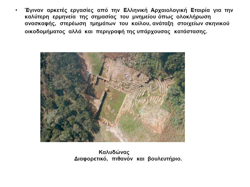 Έγιναν αρκετές εργασίες από την Ελληνική Αρχαιολογική Εταιρία για την καλύτερη ερμηνεία της σημασίας του μνημείου όπως ολοκλήρωση ανασκαφής, στερέωση