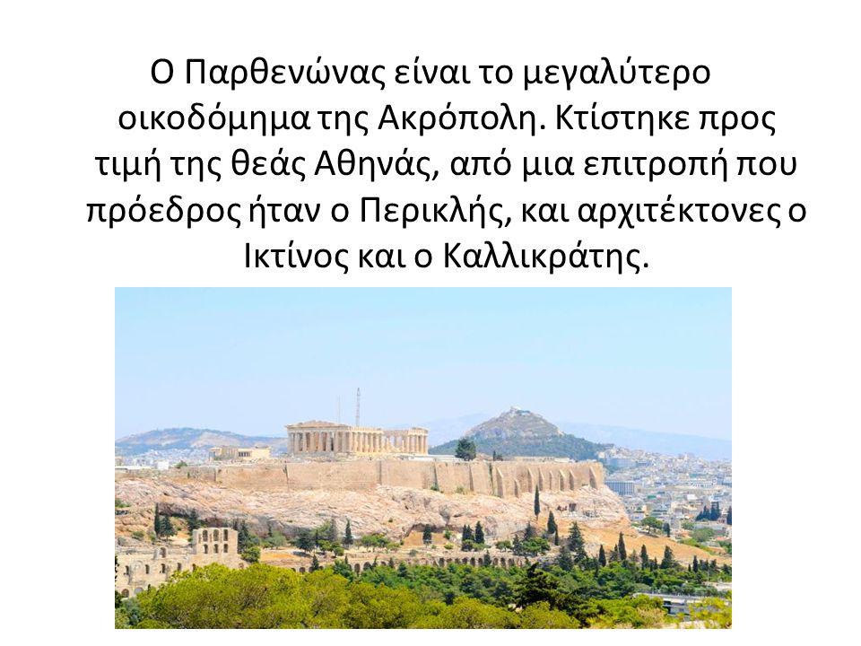 Ο Παρθενώνας είναι το μεγαλύτερο οικοδόμημα της Ακρόπολη. Κτίστηκε προς τιμή της θεάς Αθηνάς, από μια επιτροπή που πρόεδρος ήταν ο Περικλής, και αρχιτ